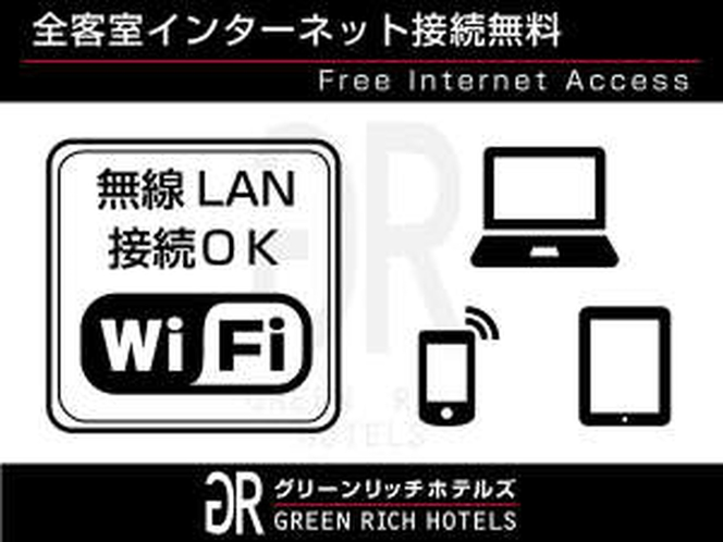 Wi-Fi無料[1]