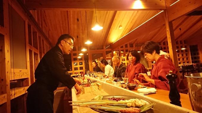 【レストラン山竈処(yamakudo)食】1日2組限定!! オーナーシェフによる創作囲炉裏プラン