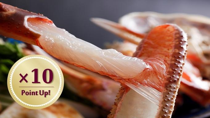 【祝!解禁★ポイント10倍】500〜600gサイズ◎本場タグ付活松葉蟹スモールポーション《2食付き》