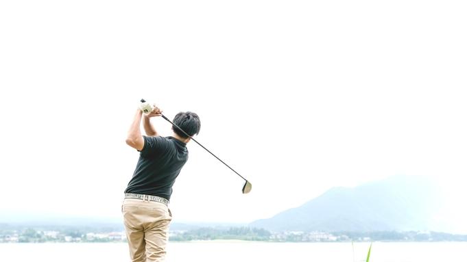 【久美浜カンツリークラブ】リゾート満喫◇◆シーサイドゴルフプラン◆◇《2食+ゴルフ場昼食付き》