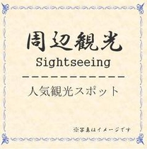 index / 周辺観光地