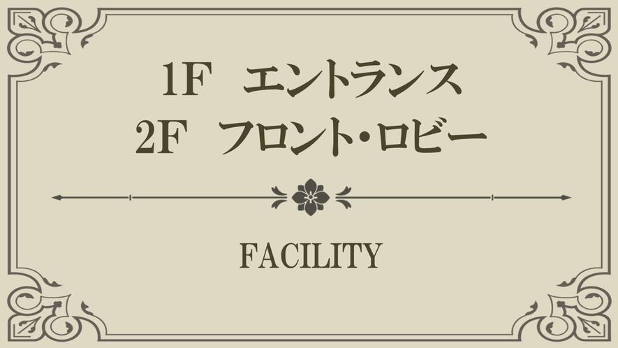 【Index】エントランス・ロビー