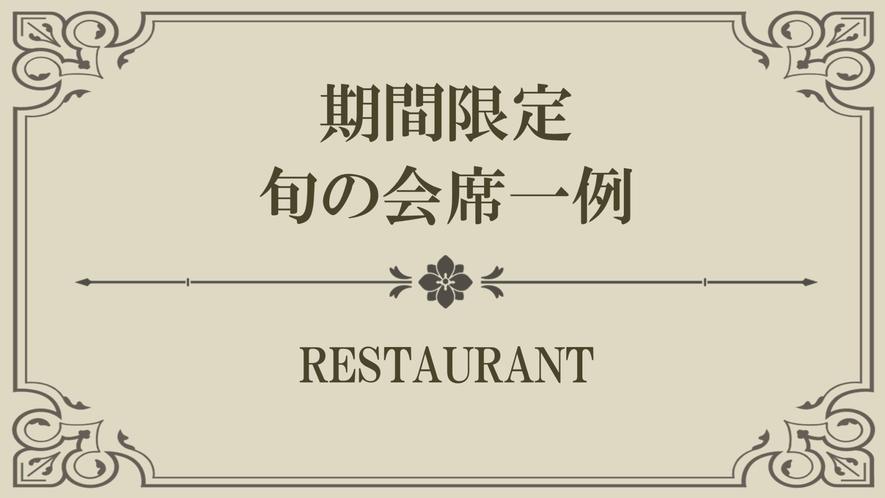 【Index】期間限定