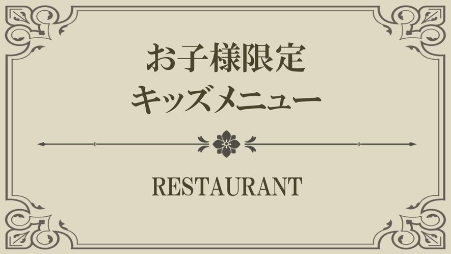 【Index】お子様メニュー