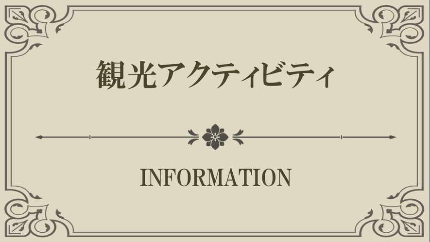 【Index】観光アクティビティ