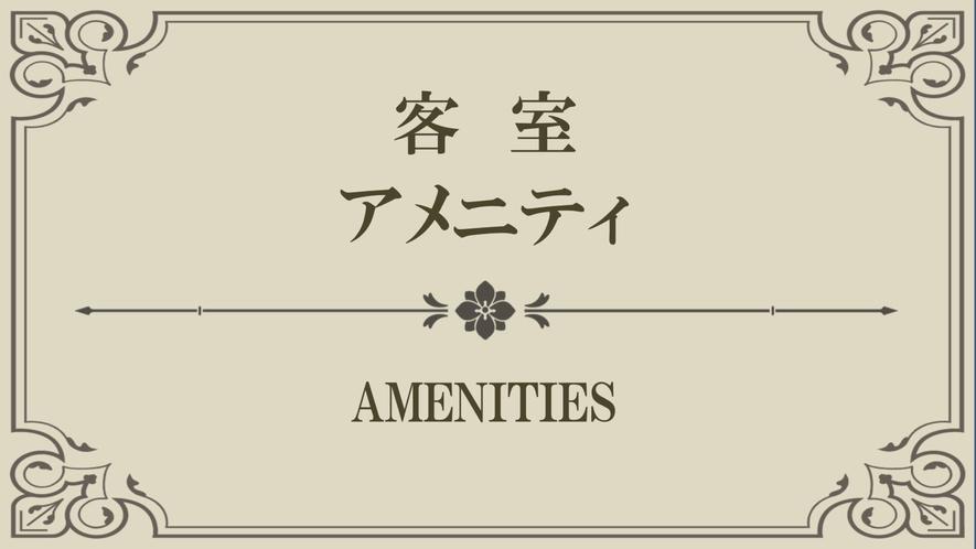 【Index】アメニティ