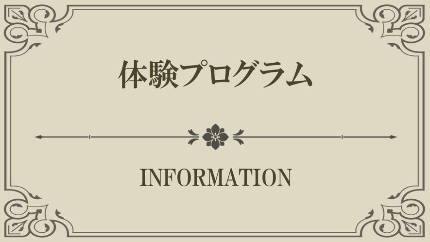 【Index】体験プログラム