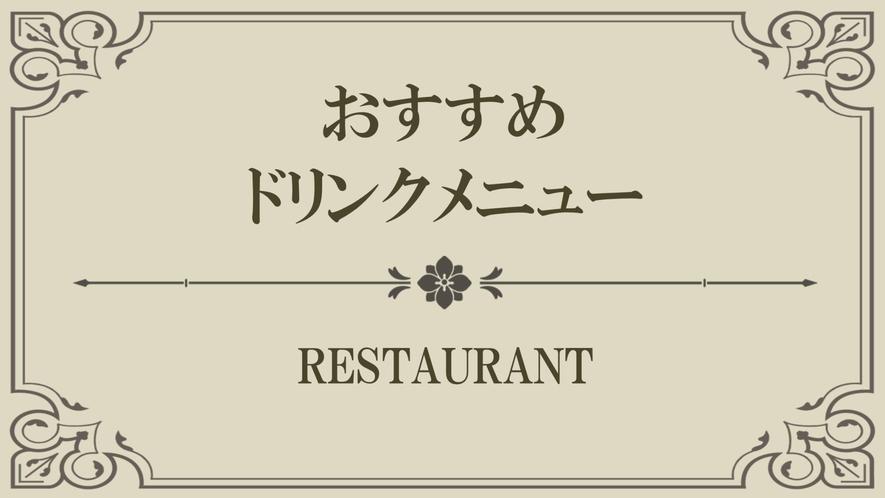 【Index】ドリンクメニュー