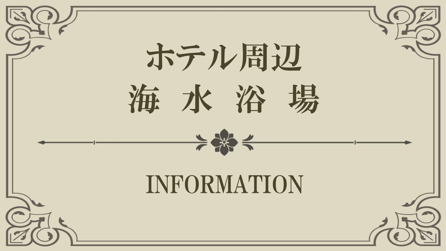 【Index】周辺海水浴場