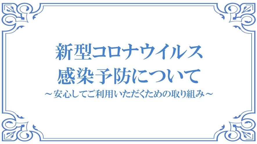 【Index】感染症防止対策1/2