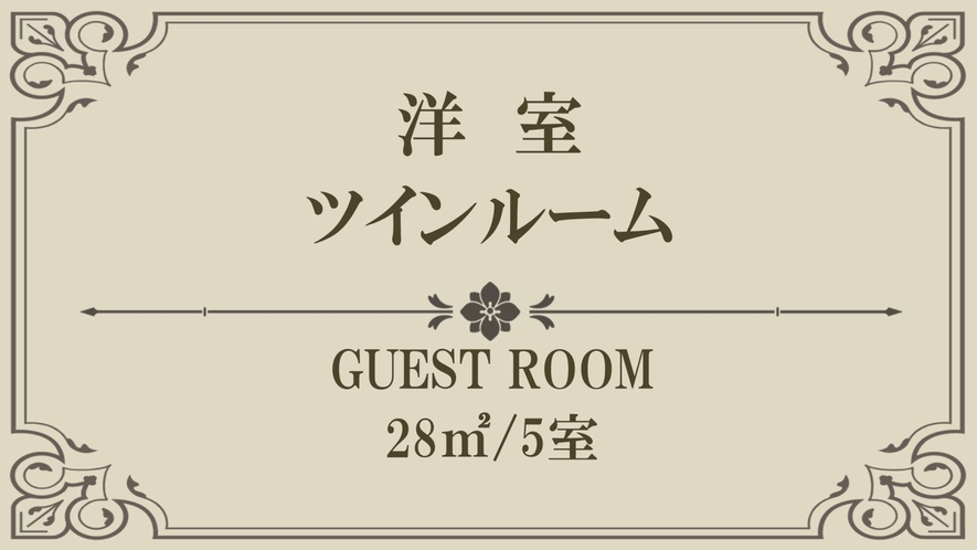 【Index】洋室ツインルーム