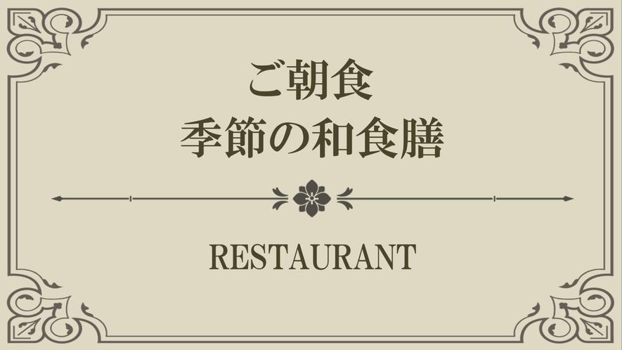 【Index】朝食