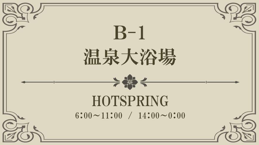 【Index】温泉大浴場
