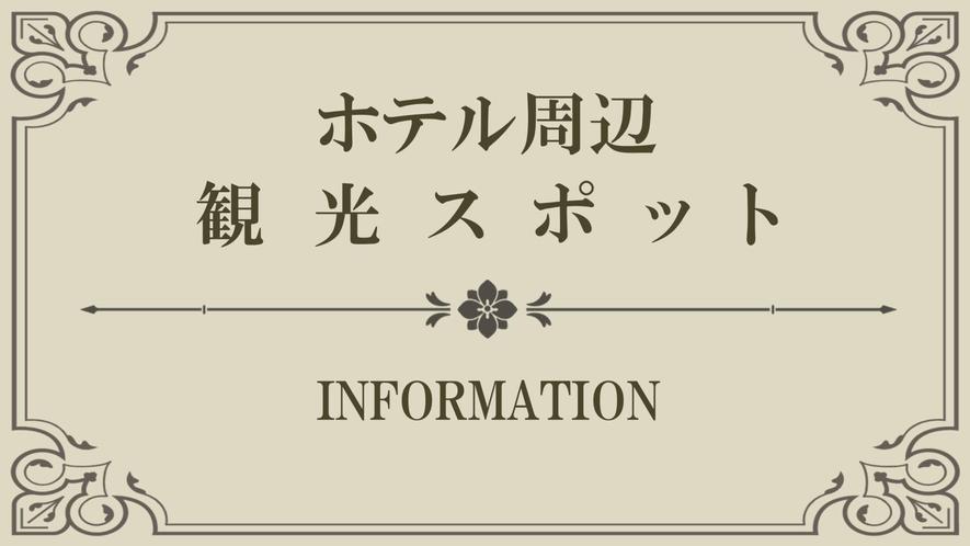 【Index】周辺観光スポット
