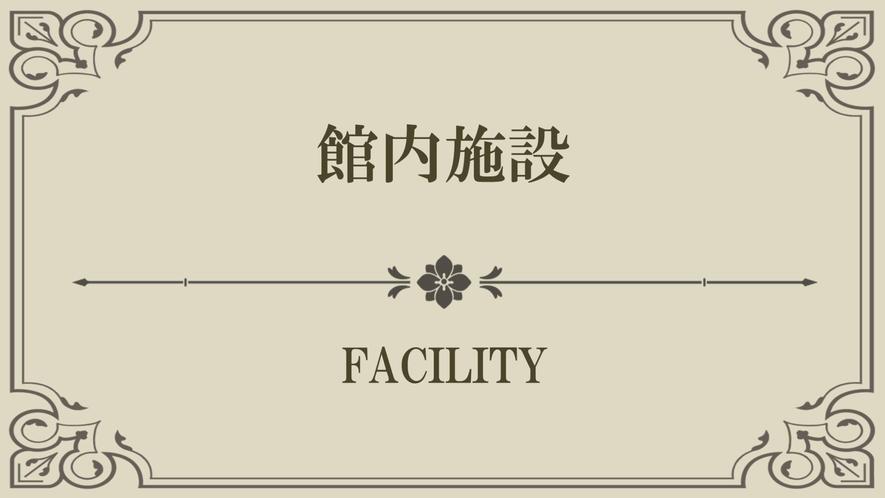 【Index】館内施設