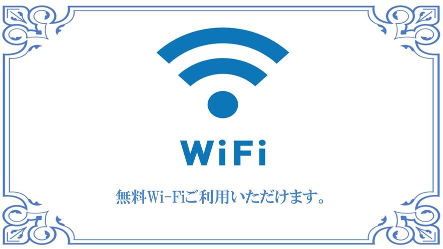 【Index】FREE WI-FI