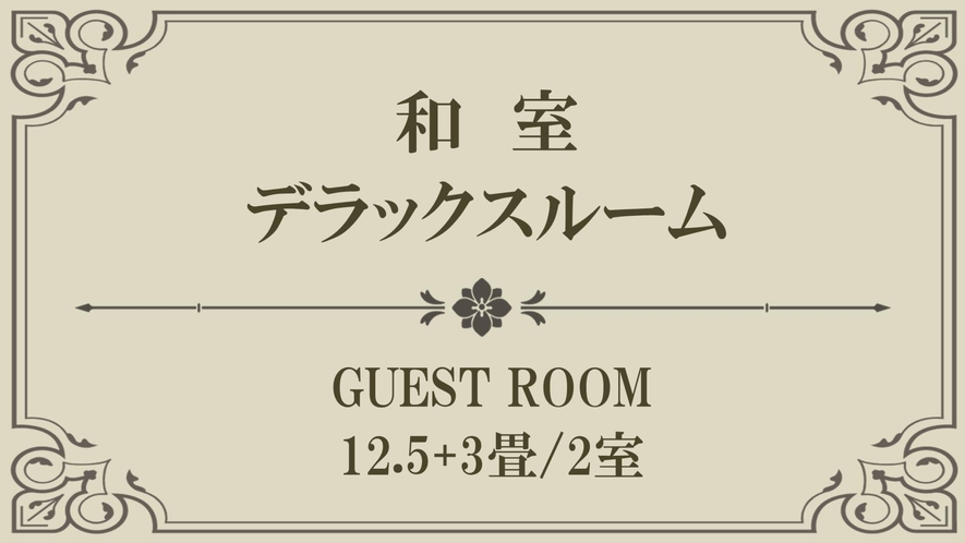 【Index】和室デラックスルーム