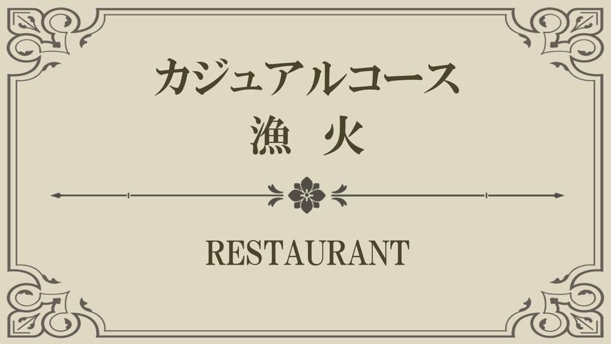 【Index】漁火(いさりび)
