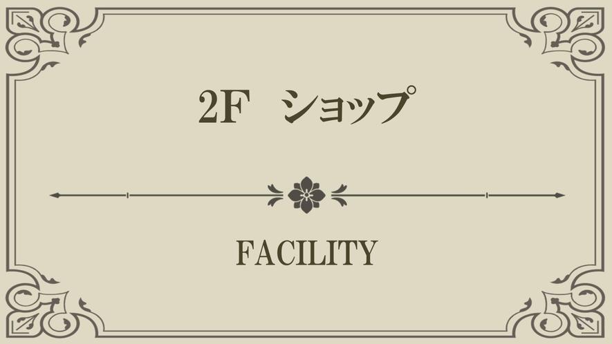 【Index】2Fショップ