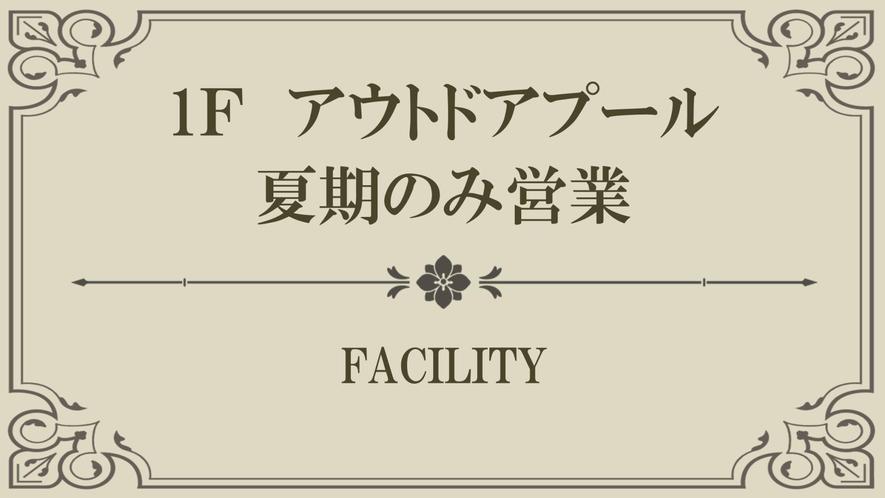 【Index】1F屋外プール
