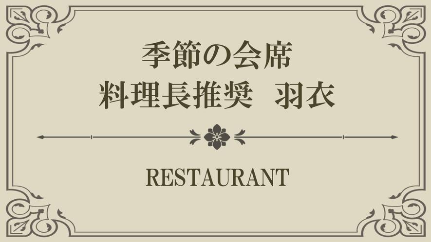 【Index】羽衣(はごろも)