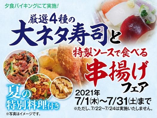 【7月グルメフェア】厳選4種の大ネタ寿司と特製ソースで食べる串揚げフェア!