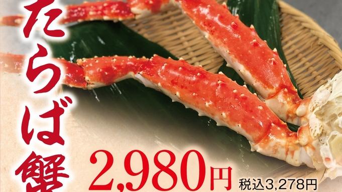 【期間限定】一品料理「たらば蟹」付きバイキングプラン♪ 1泊2食飲み放題付き!