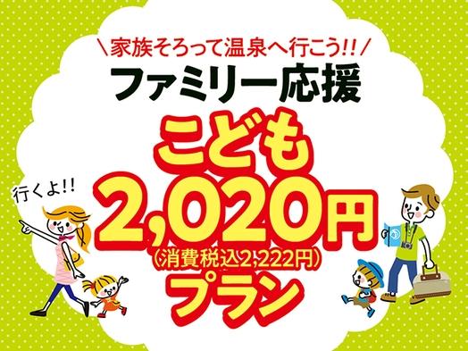 【ファミリー応援】こども2020円プラン!1泊2食バイキング付き飲み放題プラン