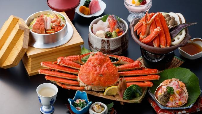 【かに会席】まるごと一杯蟹姿盛りなど蟹づくし会席「デラックス蟹会席 匠(たくみ)」
