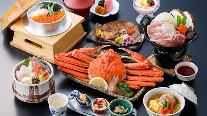 【かに姿盛り】まるごと一杯蟹姿盛り付・月替わり会席で加賀の味覚を贅沢に味わう