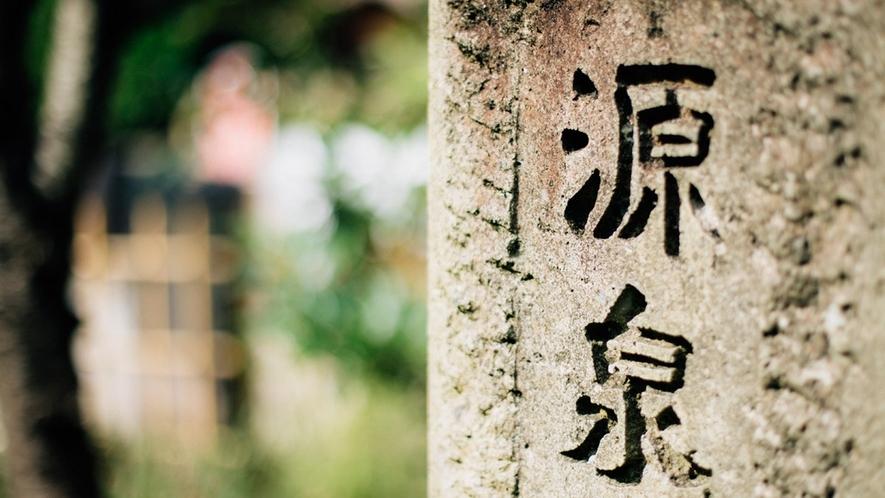山代温泉イメージ