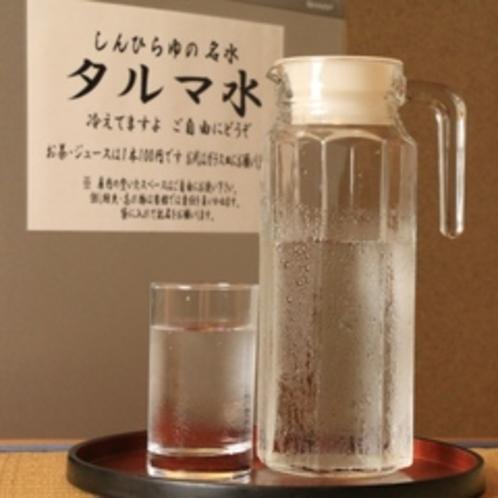 ☆その他_たるま水