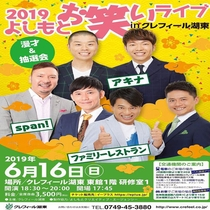 クレフィール湖東に滋賀県ゆかりのよしもとお笑い芸人がやってくる!