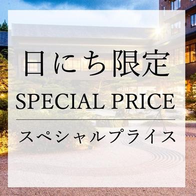 日にち限定【スペシャルプライスプラン】◆一泊二食◆お部屋指定なし