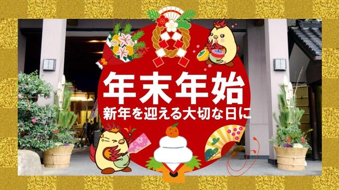 【年末・年始期間限定】◆一泊二食◆〜新年を迎える大切な日に〜