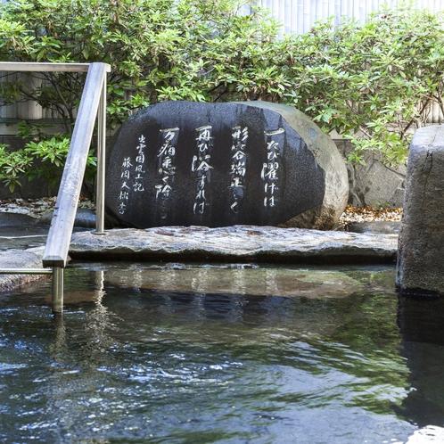 出雲国風土記の記載日本で初めて温泉と美肌について記されています<巌の湯・露天風呂>