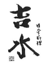 日本料理『吉水』