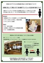 【新型コロナウイルス感染拡大防止への取り組み】