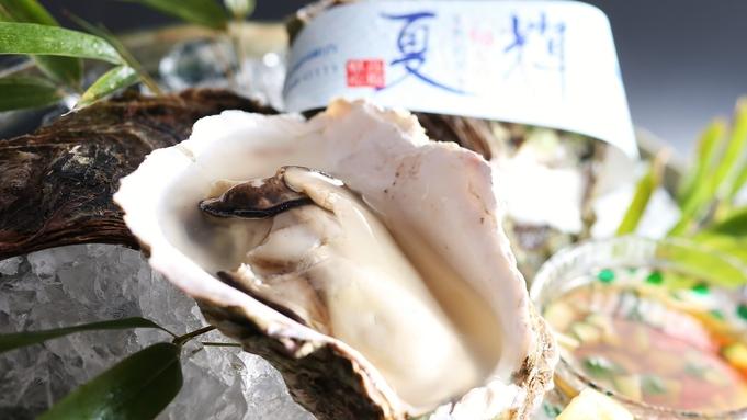 【夏/ワンランクアップ】〜山陰・鳥取港産天然ブランド岩牡蠣「夏輝」1品付〜<希少>