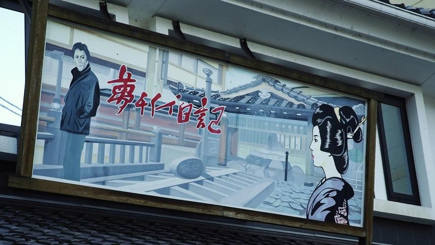 【湯村温泉/夢千代館】「夢千代日記」懐かしく心温まる昭和30年代の商店街のイメージを再現 徒歩圏