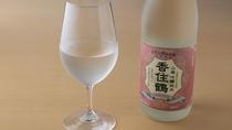 【但馬の地酒】和モダンな温泉宿でお洒落にワイングラスで乾杯