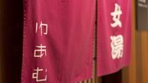 大浴場(温泉)/女湯(露天風呂1、内湯1、低温サウナ1)