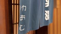 大浴場(温泉)/男湯(露天風呂1、内湯1、低温サウナ1)