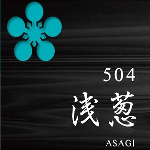 504 浅葱-ASAGI-