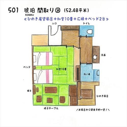 501 琥珀-KOHAKU-