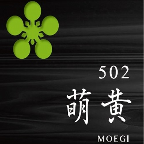 502 萌黄-MOEGI-