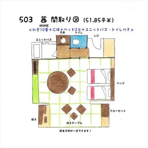 503 茜-AKANE-