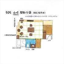 505 山吹-YAMABUKI-