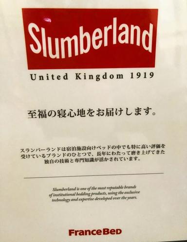 英国王室御用達スランバーランドベッド
