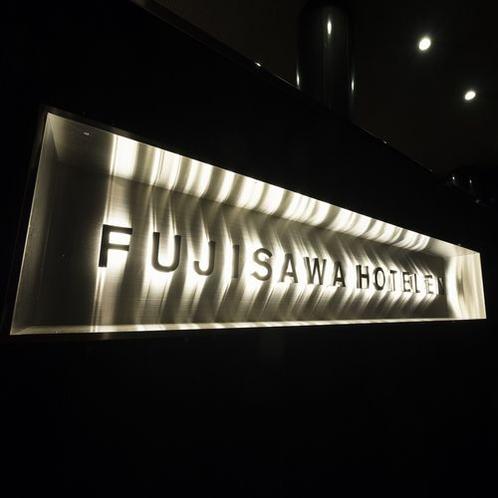 ネオン輝くFUJISAWA HOTEL EN